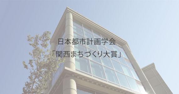 門真市末広南地区 日本都市計画学会 関西まちづくり大賞